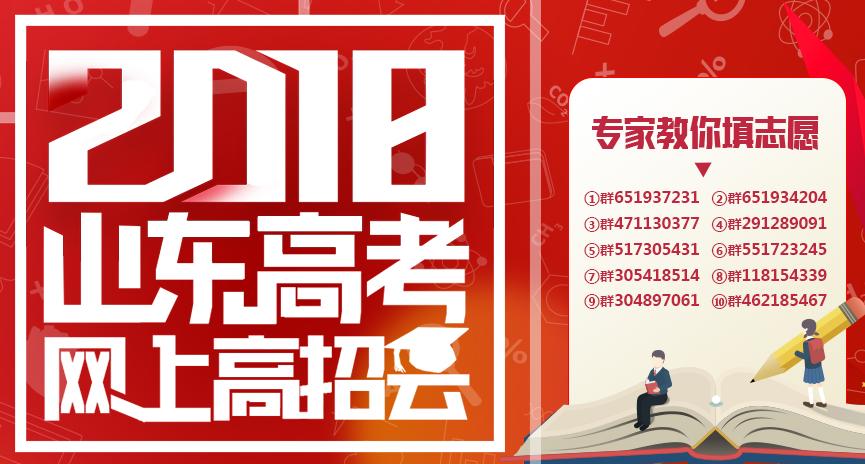 辽宁35选7开奖结果2018年山东网上高招会