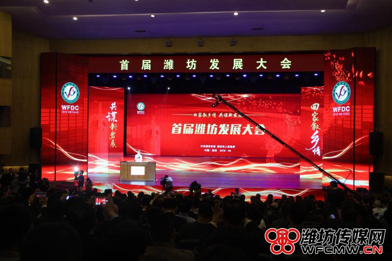 首届潍坊发展大会开幕