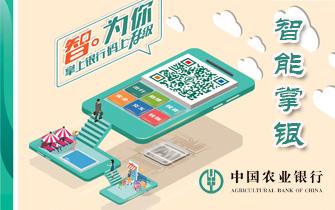 中国农业银行智为你掌上银行