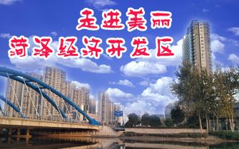 菏泽经济开发区生态文明美丽社区