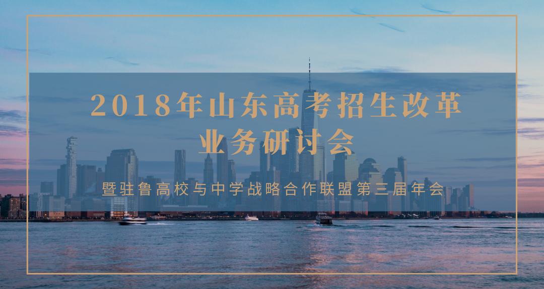 2018年山东高考招生改革业务研讨会