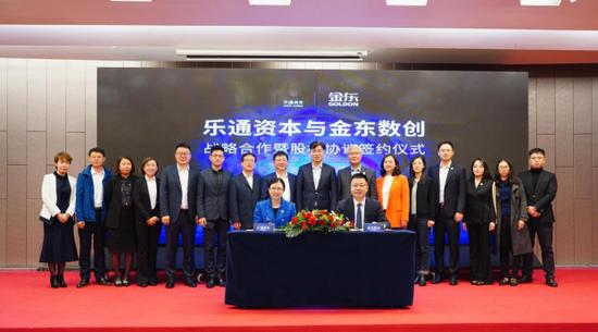 金东数字创意与乐通资本签署战略股权协议