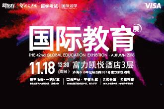第42届新东方国际教育展荣耀开启