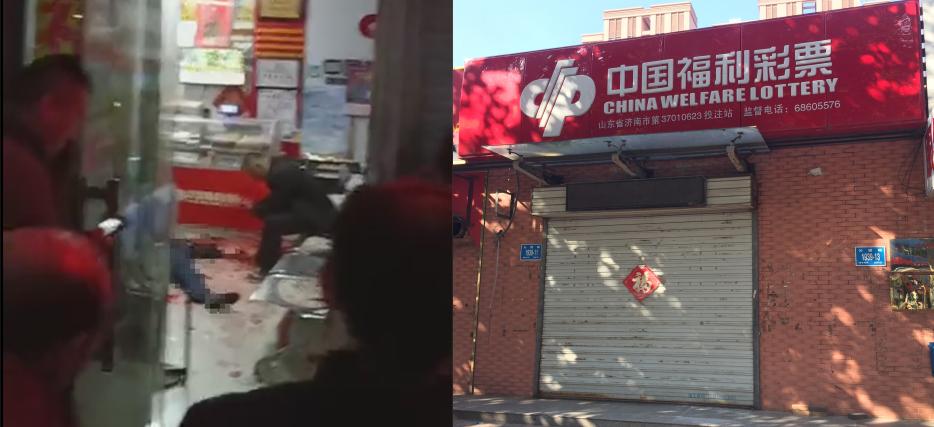 济南警方通报彩票店杀人案:系纠纷引发 店主丈夫携菜刀将人砍
