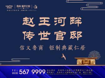 赵王河畔 传世官邸