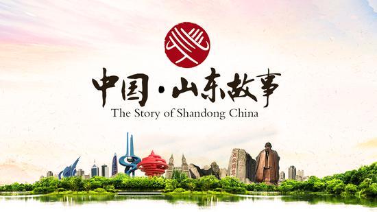 中国·山东故事 投稿倒计时三天