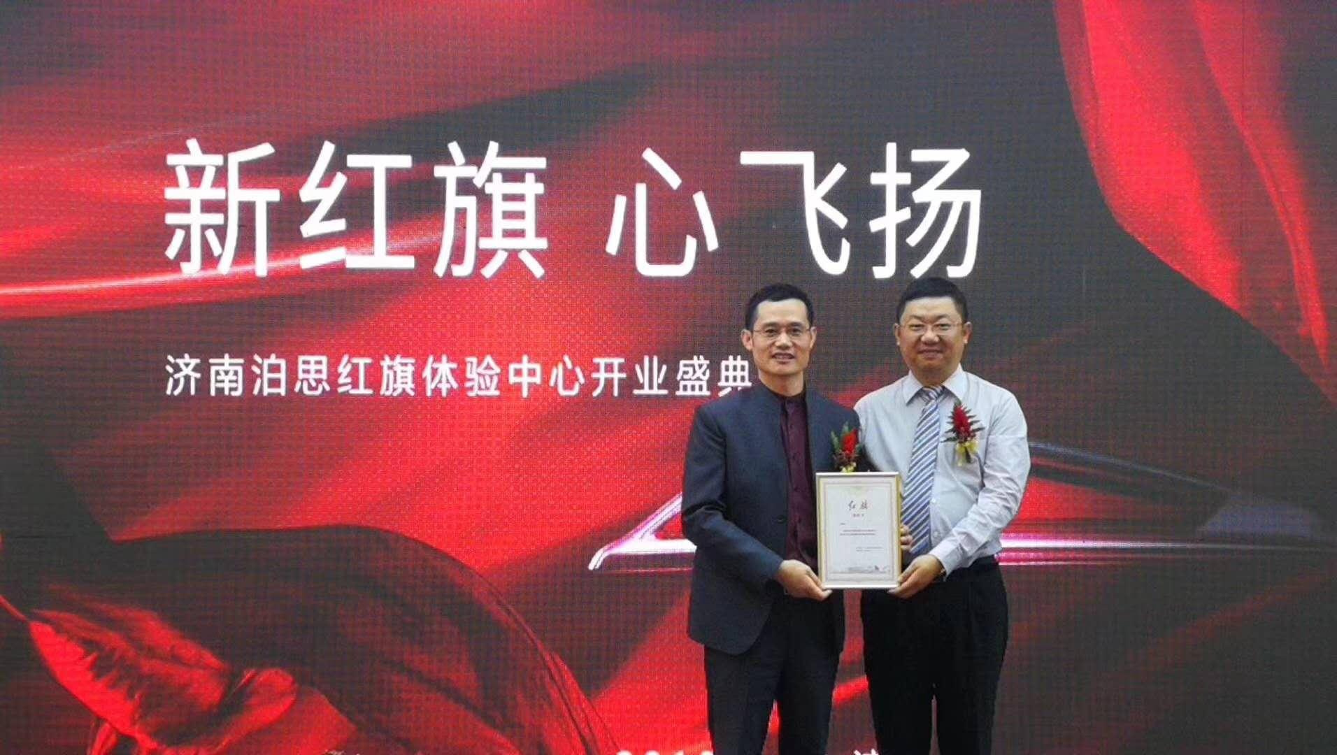 网红济南泊思红旗体验中心盛大开业