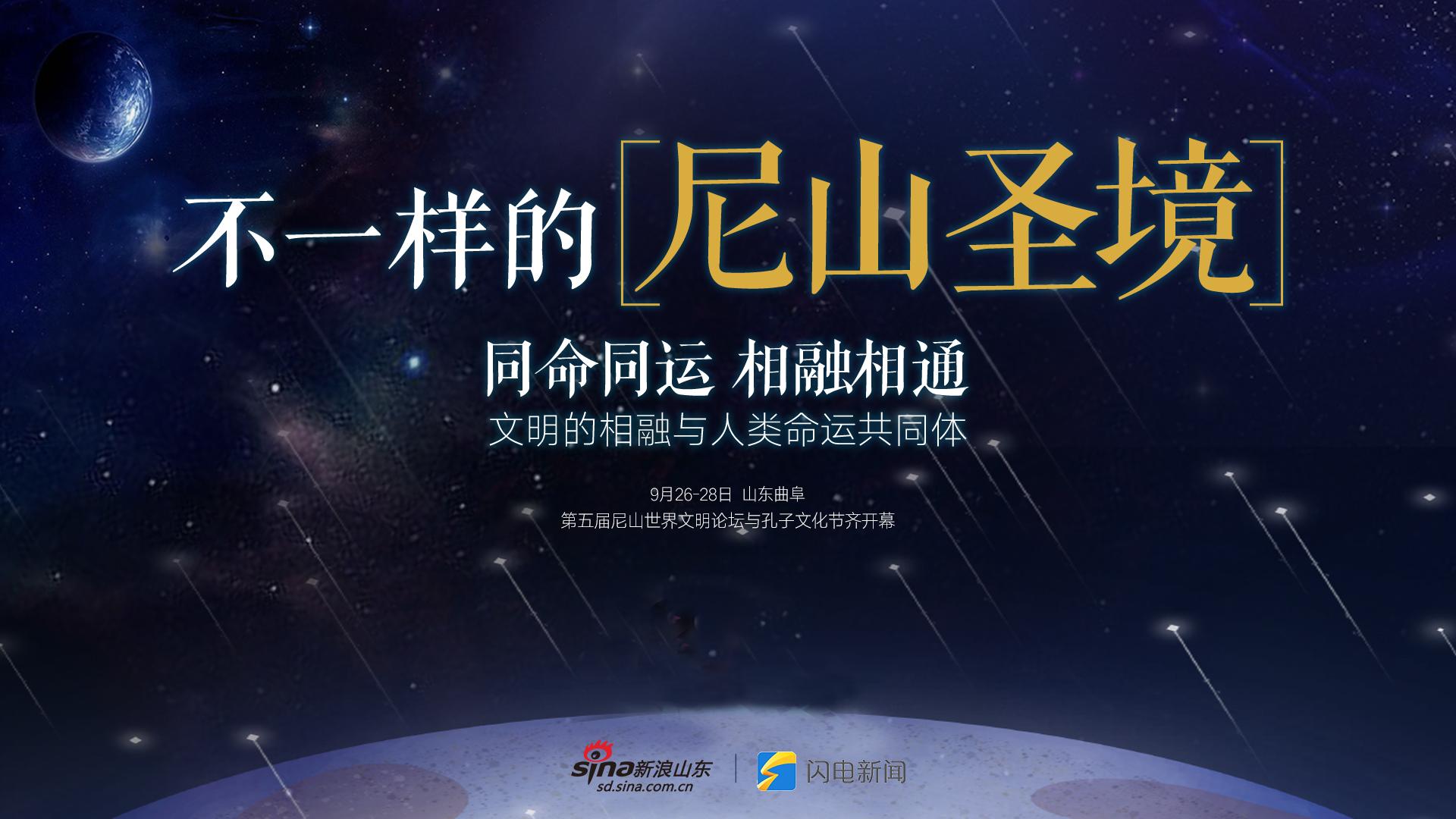 尼山世界文明论坛与孔子文化节26日开幕