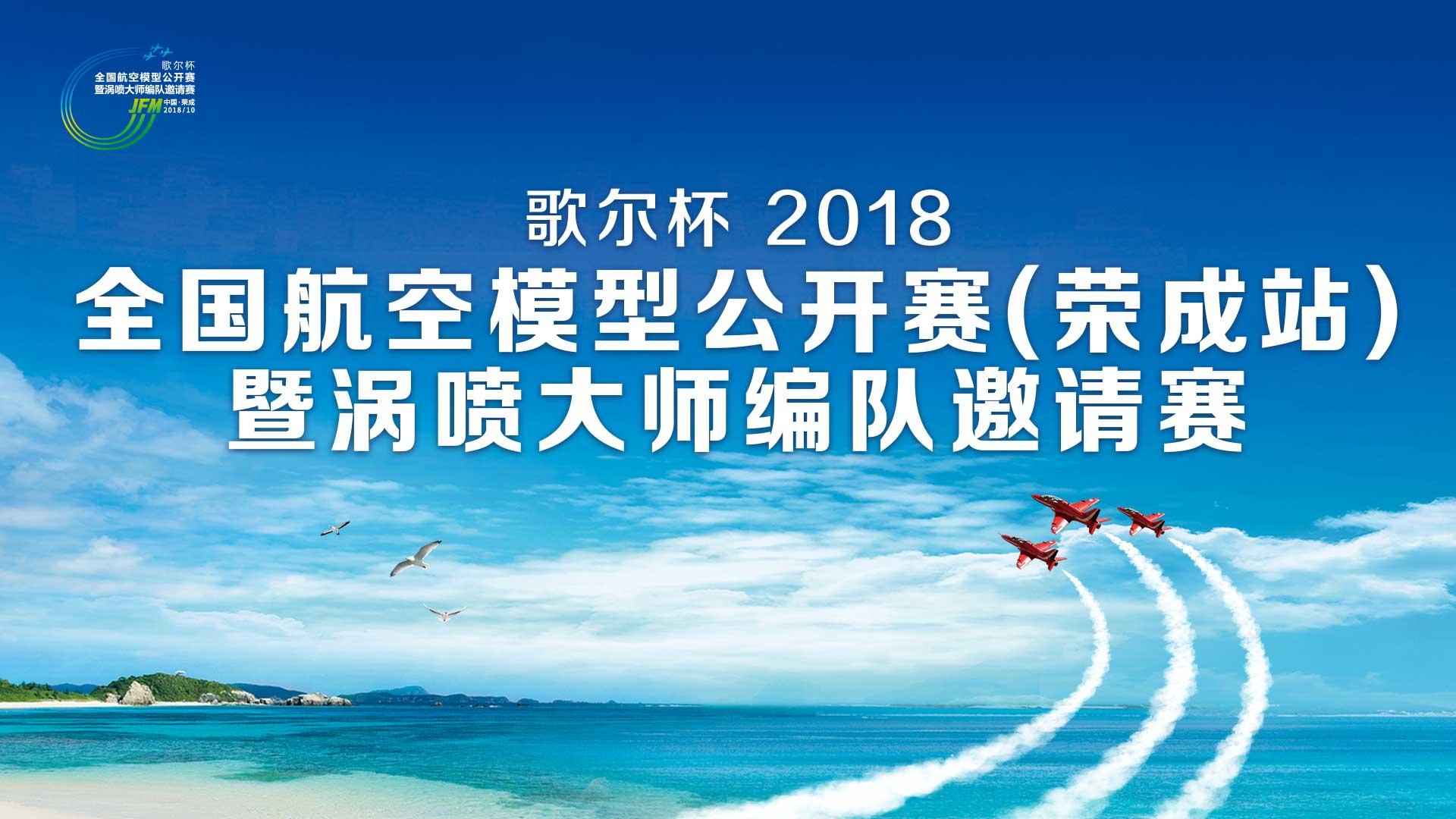 """金秋十月 荣成上演""""蓝天盛宴"""""""