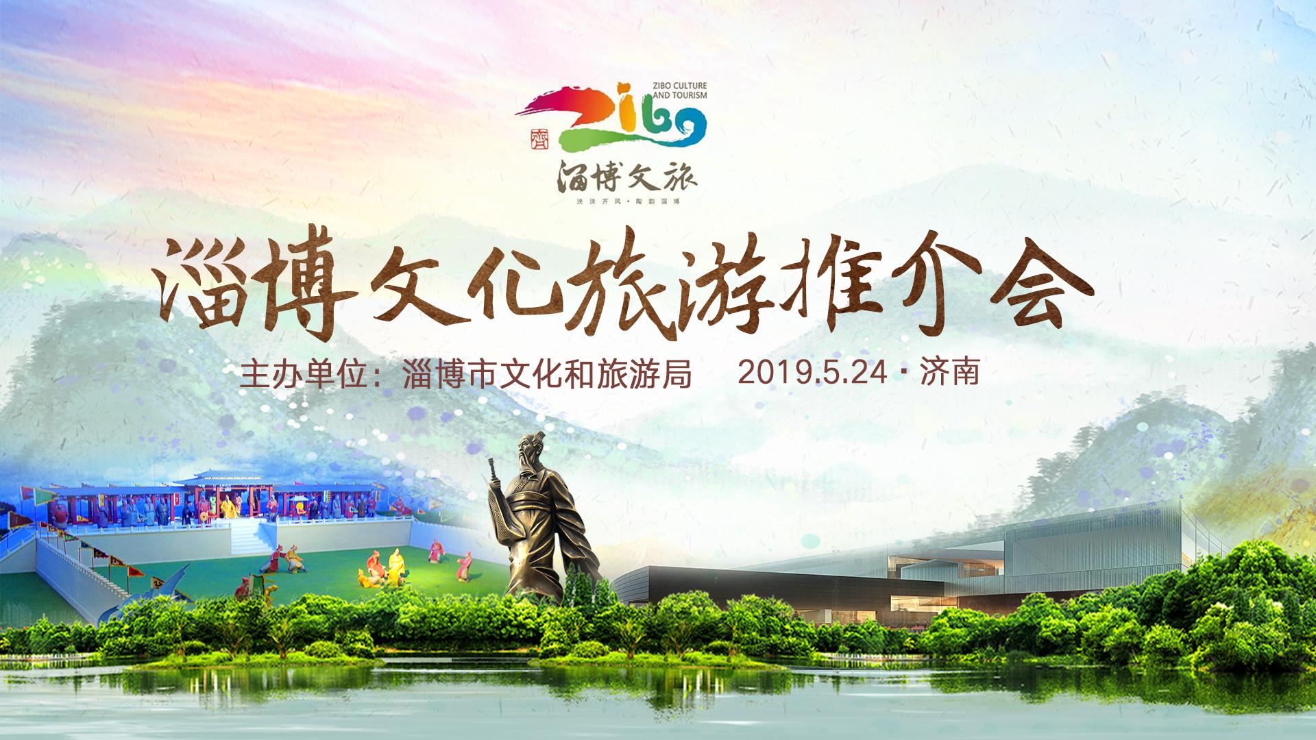 淄博文化旅游(济南)推介会圆满成功