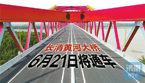长清黄河大桥6月21日将通车 从长清到聊城只需40分钟