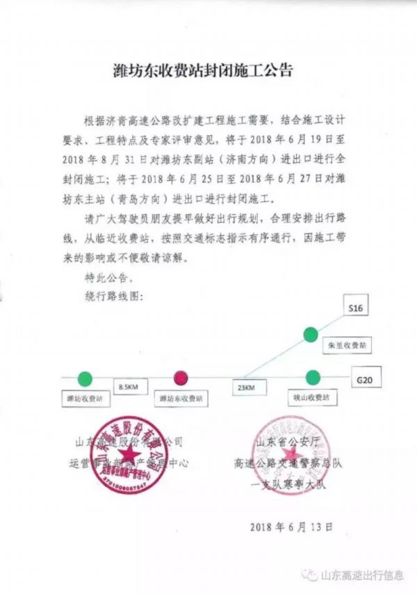 济青北线两处收费站济南方向19日封闭 将持续两个月