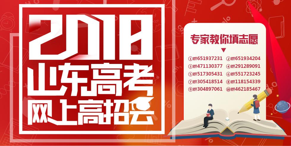 2018年新浪山东网上高招会
