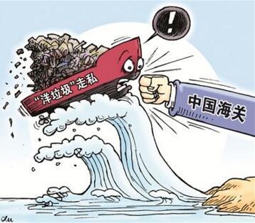 """走私""""洋垃圾""""4936吨 检察机关依法起诉11人"""