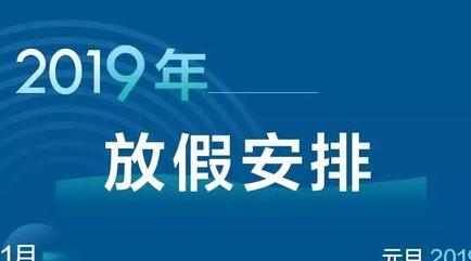 国务院办公厅关于调整2019年劳动节假期安排的通知