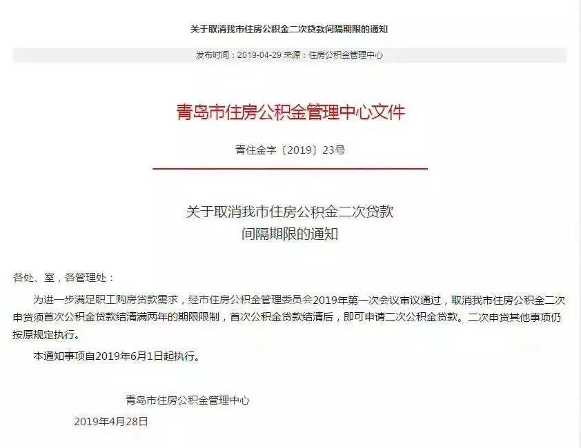 6月1日起 青岛取消公积金二次贷款间隔期限