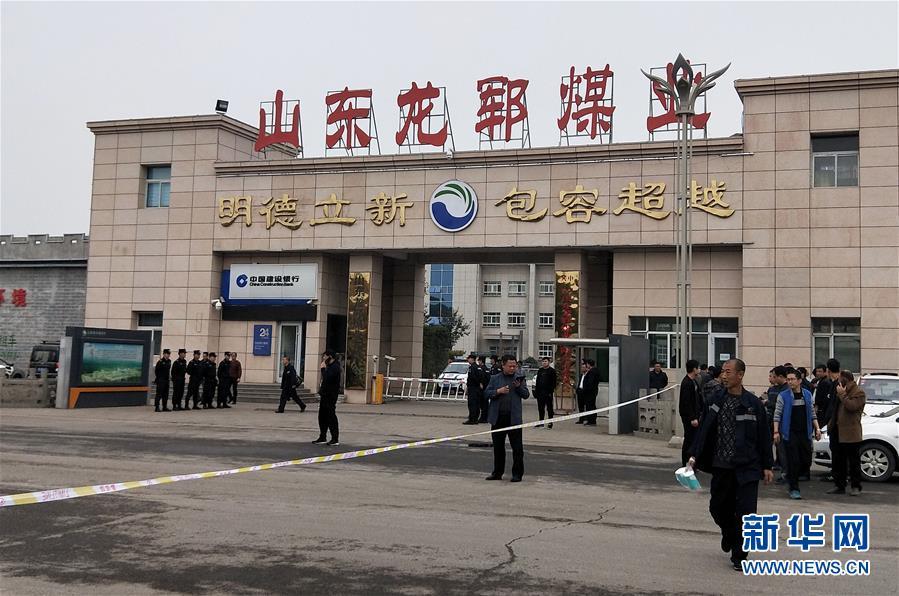 山东煤矿事故22人被困