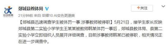 临沂郯城一老师打小学生一百多棍 涉事教师已被停职