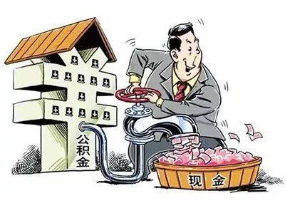 青岛拟规定:骗提公积金 5年内不能申请公积金贷款