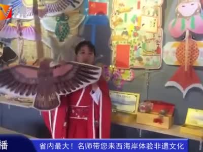 山东青岛风筝展示体验馆:风筝绘制与扎制都可学习