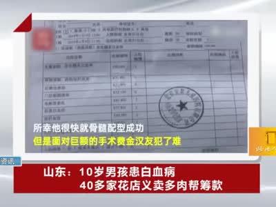 山东:10岁男孩患白血病 40多家花店义卖多肉帮筹款