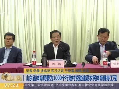 《早安山东》山东省体育局要为1000个行政村资助建设农民体育