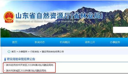 滨州最新一批土地征收公示出炉