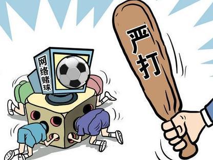 对话世界杯赌球者:他输掉了北京五环边上的房子