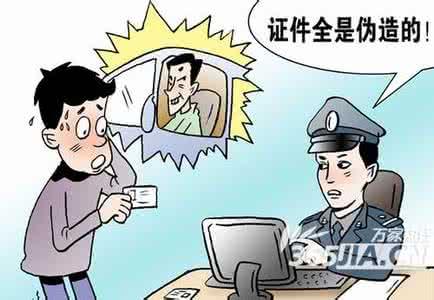 """济南交警查获一司机用假证 证件上写""""交通警察局"""""""