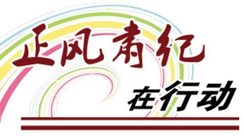 泰山景区管委会副主任朱立辉接受纪律审查和监察调查