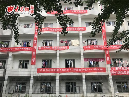 悬挂条幅称自己旺夫 淄博一高校这些毕业标语火了