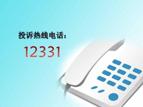 山东停用12331投诉热线 投诉举报可拨打这些号码