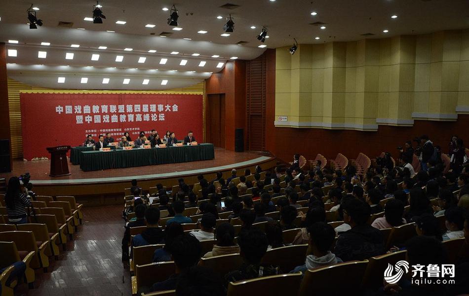 中国戏曲教育高峰论坛开幕