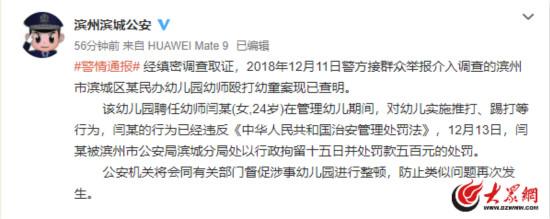 滨州一幼儿园老师拎起孩子推倒 公安:行拘15天并罚款