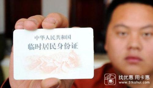 济南办理临时身份证全市通办立等可取 已有市民尝鲜