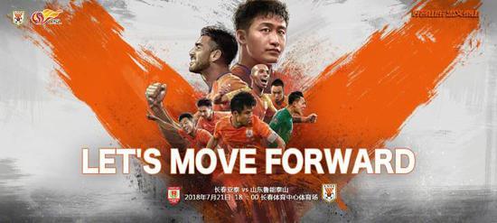 中超联赛第13轮,山东鲁能泰山客场2-1逆转战胜长春亚泰