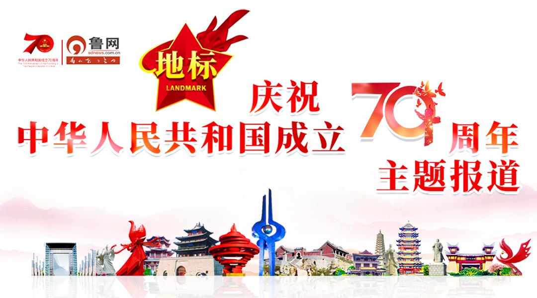 """地标·庆祝中华人民共和国成立70周年主题报道""""活动启动"""
