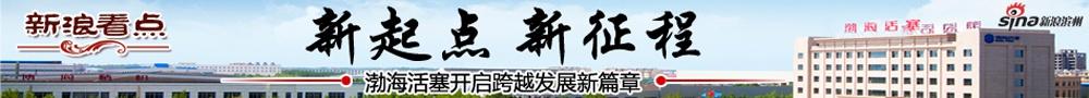 http://n.sinaimg.cn/sd/9ee685bf/20171027/ad.jpg