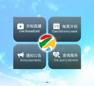"""滨州市公共资源交易平台""""标讯通APP""""正式上线"""