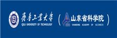 齐鲁工业大学(山东省科学院)