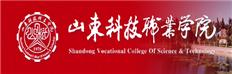 山东科技职业学院