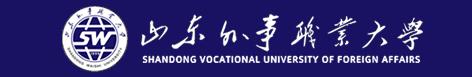 山东�外事职业大学