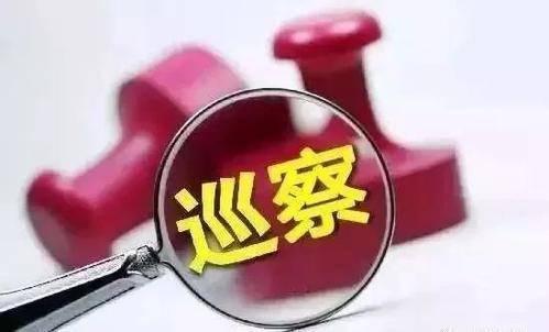 淄博6个市直部门8个重点镇下月起接受巡察