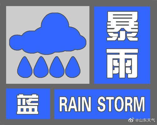"""山东开启""""暴雨""""模式 请收好这份雷雨天出行指南!"""
