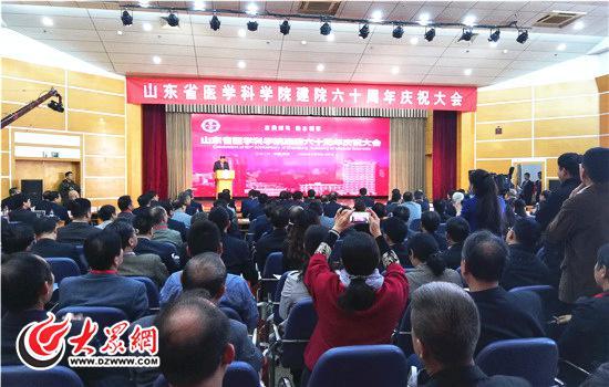 山东省医学科学院建院60周年庆祝大会现场
