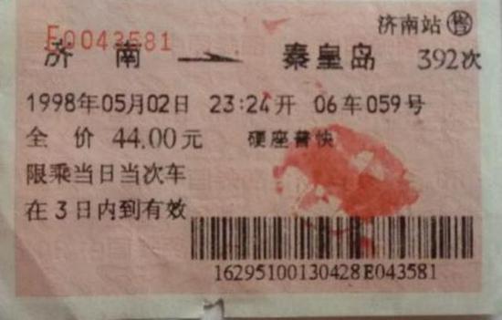 蓝色磁介质车票