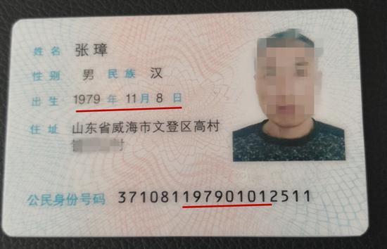 鲁某使用的假身份证