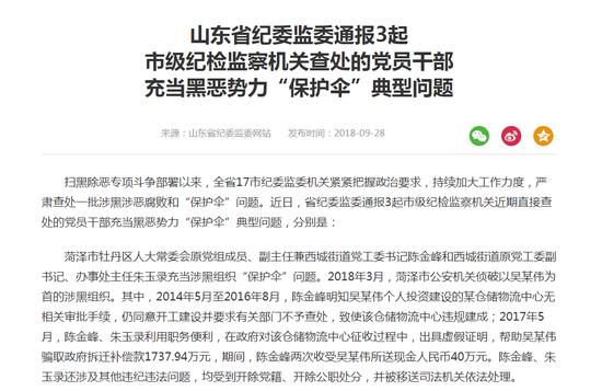 """山东省纪委监委通报一起涉黑案件""""保护伞""""问题。"""