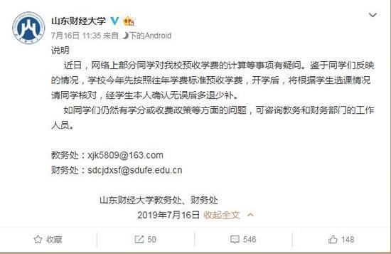 大众网·海报新闻济南7月17日讯(记者 张稳)