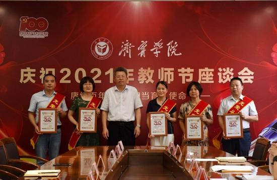 赓续百年初心 担当育人使命 济宁学院召开2021年教师节座谈会